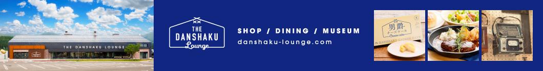 グループ施設 THE DANSHAKU LOUNGE