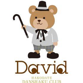 男爵倶楽部公式キャラクター「David」