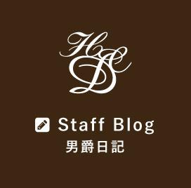 スタッフブログ 男爵日記