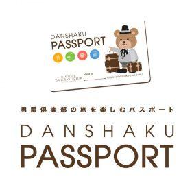 【男爵パスポート】提携店舗・営業情報まとめ(TOP)